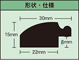 断面形状(フィルムは0.8mm)